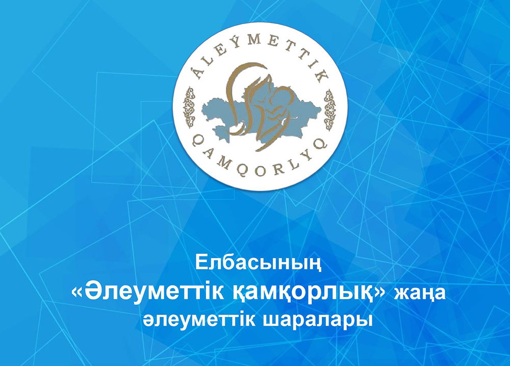 Photo of ЖАҢА ӘЛЕУМЕТТІК ҚОЛДАУ ШАРАЛАРЫ