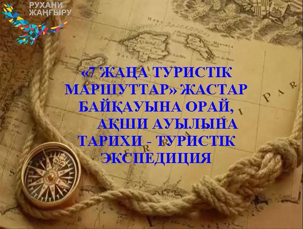Photo of АҚШИ АУЫЛЫНА ТАРИХИ ТУРИСТТІК ЭКСПЕДИЦИЯ