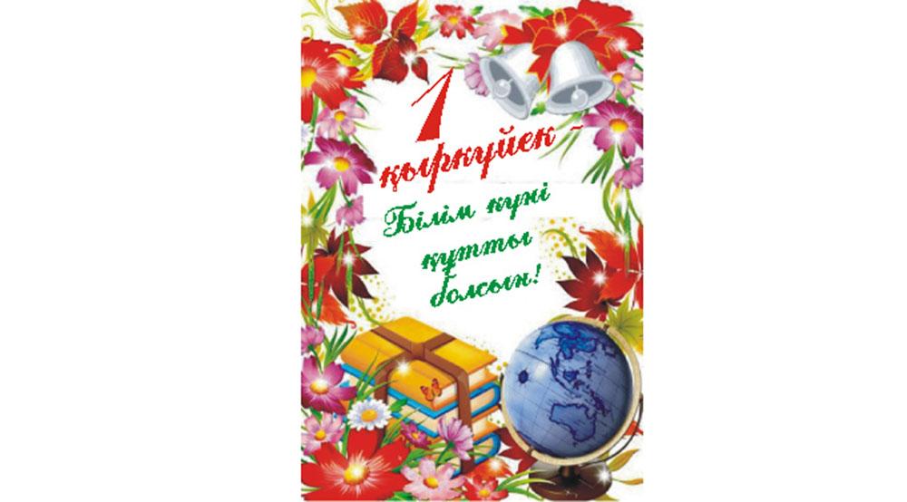 Photo of ҚОҢЫРАУДЫҢ ҮНІ ҚАНДАЙ?!