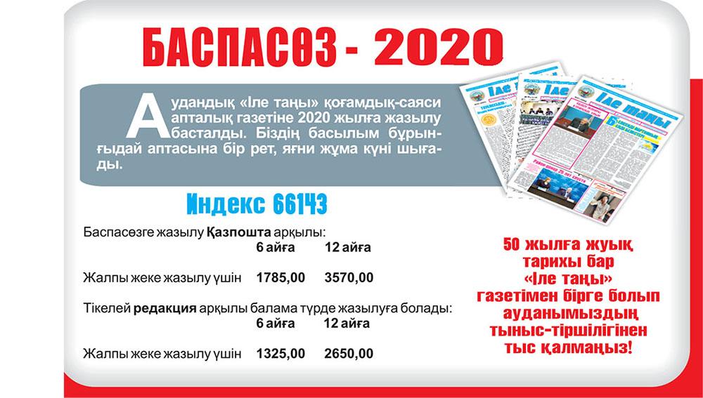 Photo of БАСПАСӨЗ– 2020