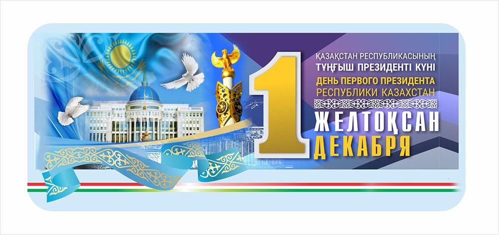 Photo of АДАМЗАТТЫҢ ОРТАҚ АЗАМАТЫНА АЙНАЛДЫ 1 желтоқсан – Қазақстан Республикасы Тұңғыш Президенті күні мерекесі.