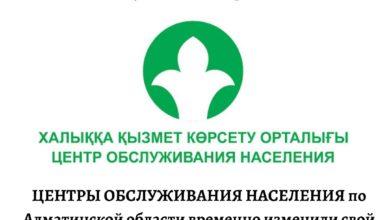 Photo of Алматы облысының ХАЛЫҚҚА ҚЫЗМЕТ КӨРСЕТУ ОРТАЛЫҚТАРЫ жұмыс кестесін уақытша өзгертті