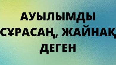 Photo of АУЫЛЫМДЫ СҰРАСАҢ, ЖАЙНАҚ ДЕГЕН