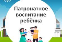 Photo of Патронатное воспитание ребенка
