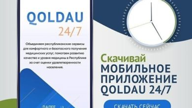 Photo of Мобильное приложение Qoldau-24/7 для обращений граждан