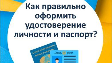 Photo of Как правильно оформить удостоверение личности и паспорт