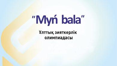 Photo of Результаты первой Национальной олимпиады «Мың бала» для сельских школьников Алматинской области