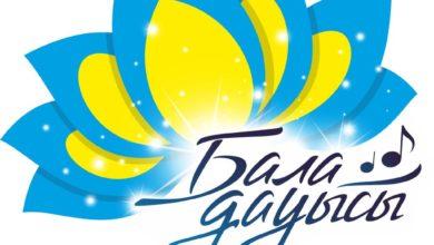 Photo of «Бала дауысы» Ұлттық балалар ән конкурсының V маусымы.  «Біз біргеміз!»