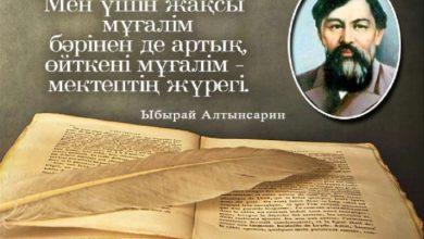 Photo of Ұстаздық- ұлы құрмет