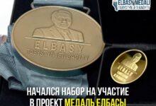 Photo of Начался набор на участие в проект Медаль Елбасы