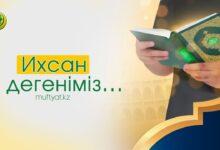 """Photo of """"ИХСАН"""" ДЕГЕНІМІЗ НЕ?"""