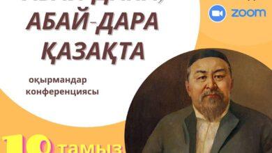 Photo of «Абай-дара, Абай-дана қазақта»